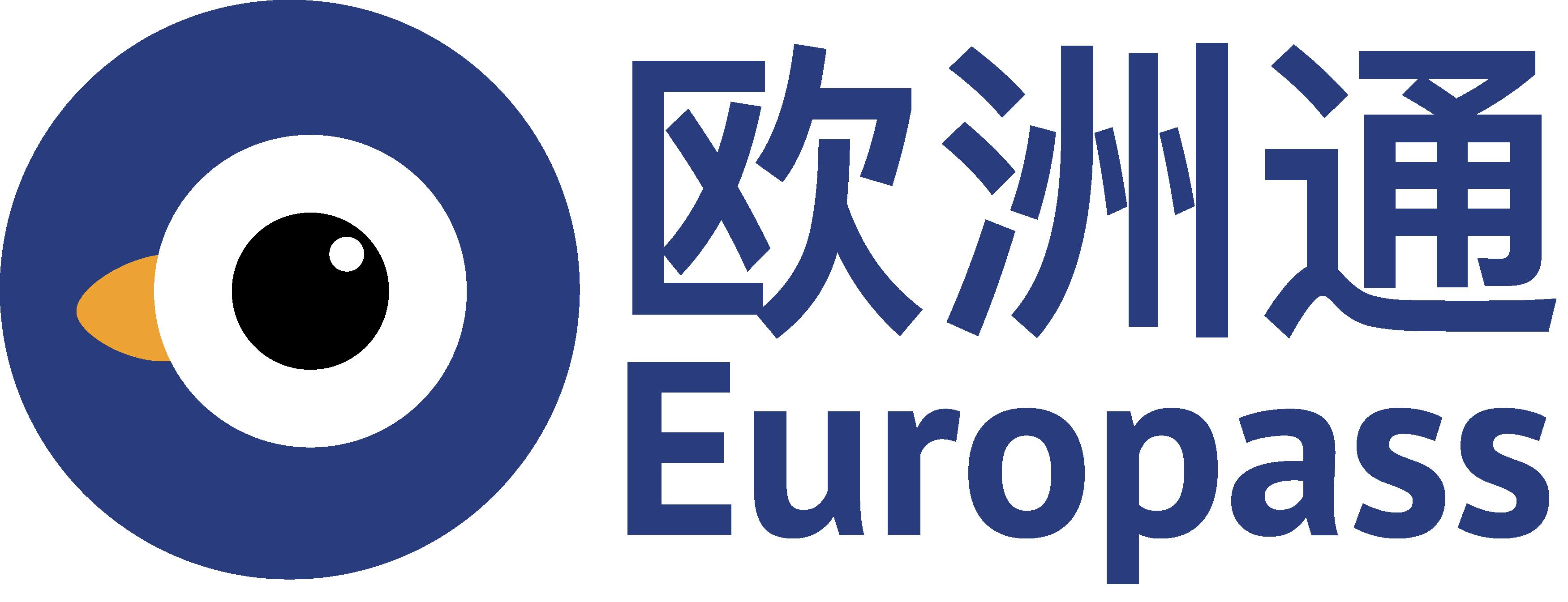 EuroPass欧洲通