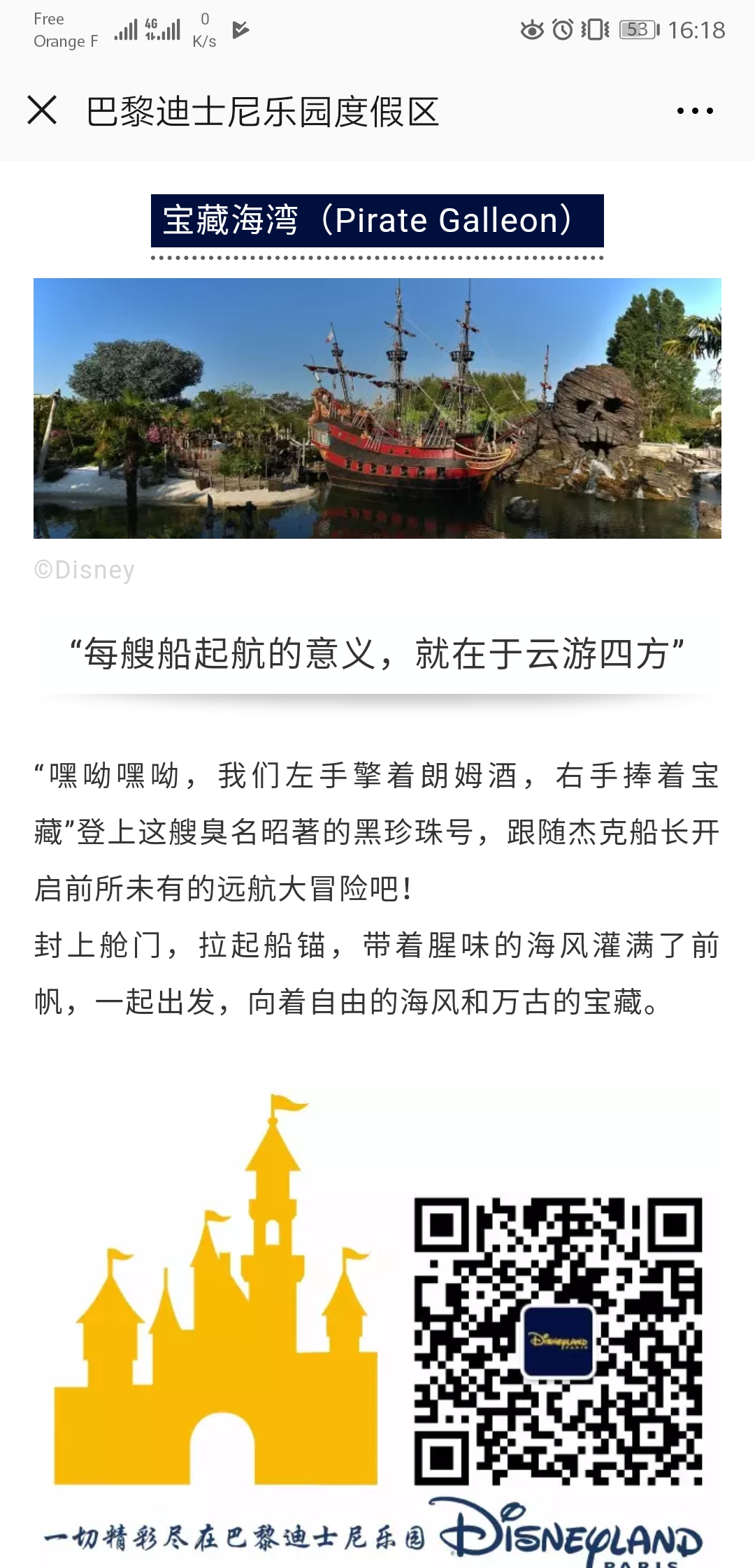 Disneyland WeChat official account