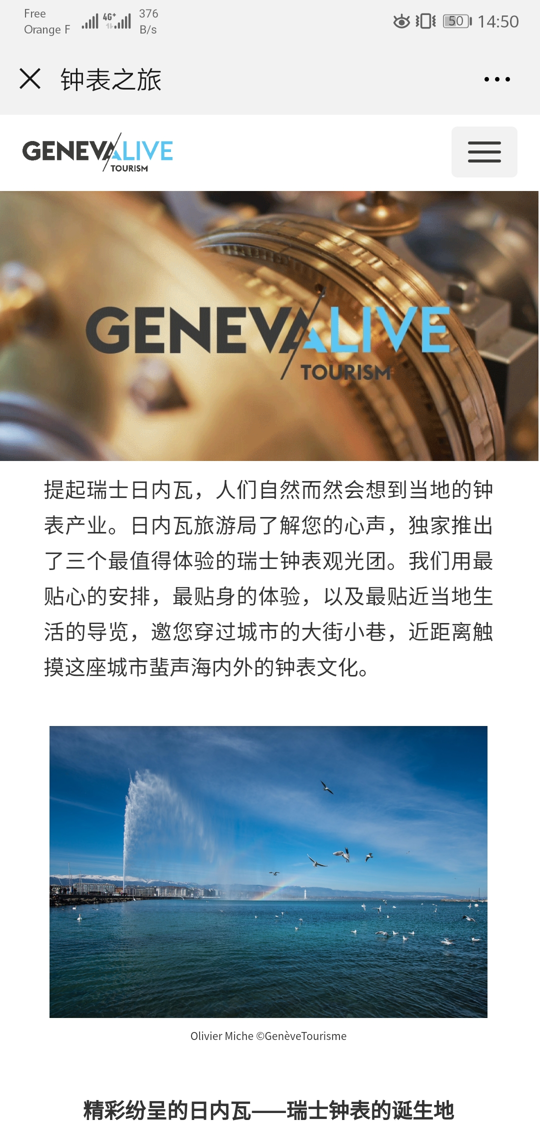 GENEVA TOURISM WeChat official account