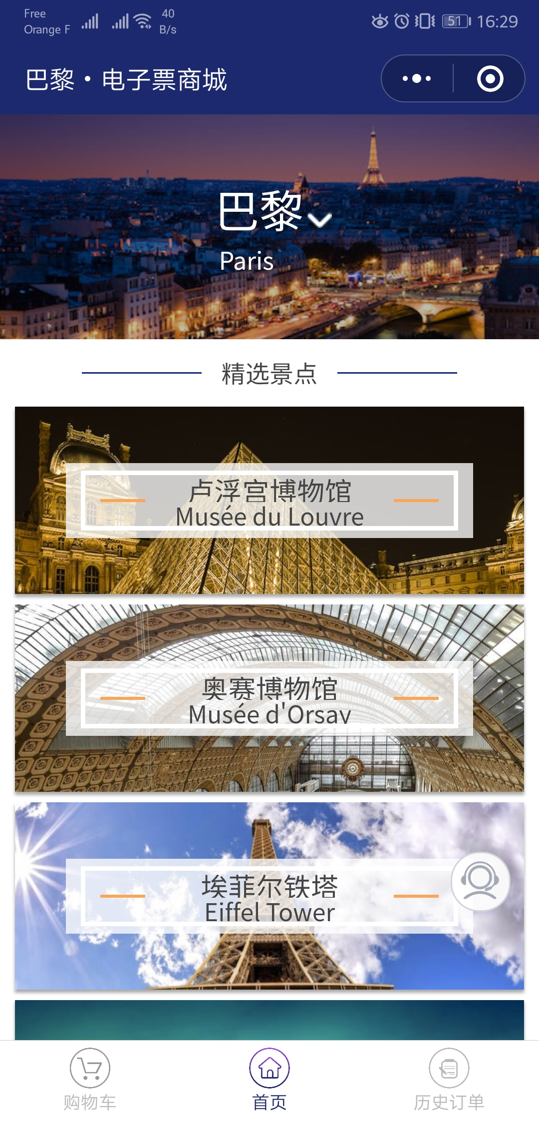 WeChat Travel Experience mini-program WeChat Ticketing mini-program