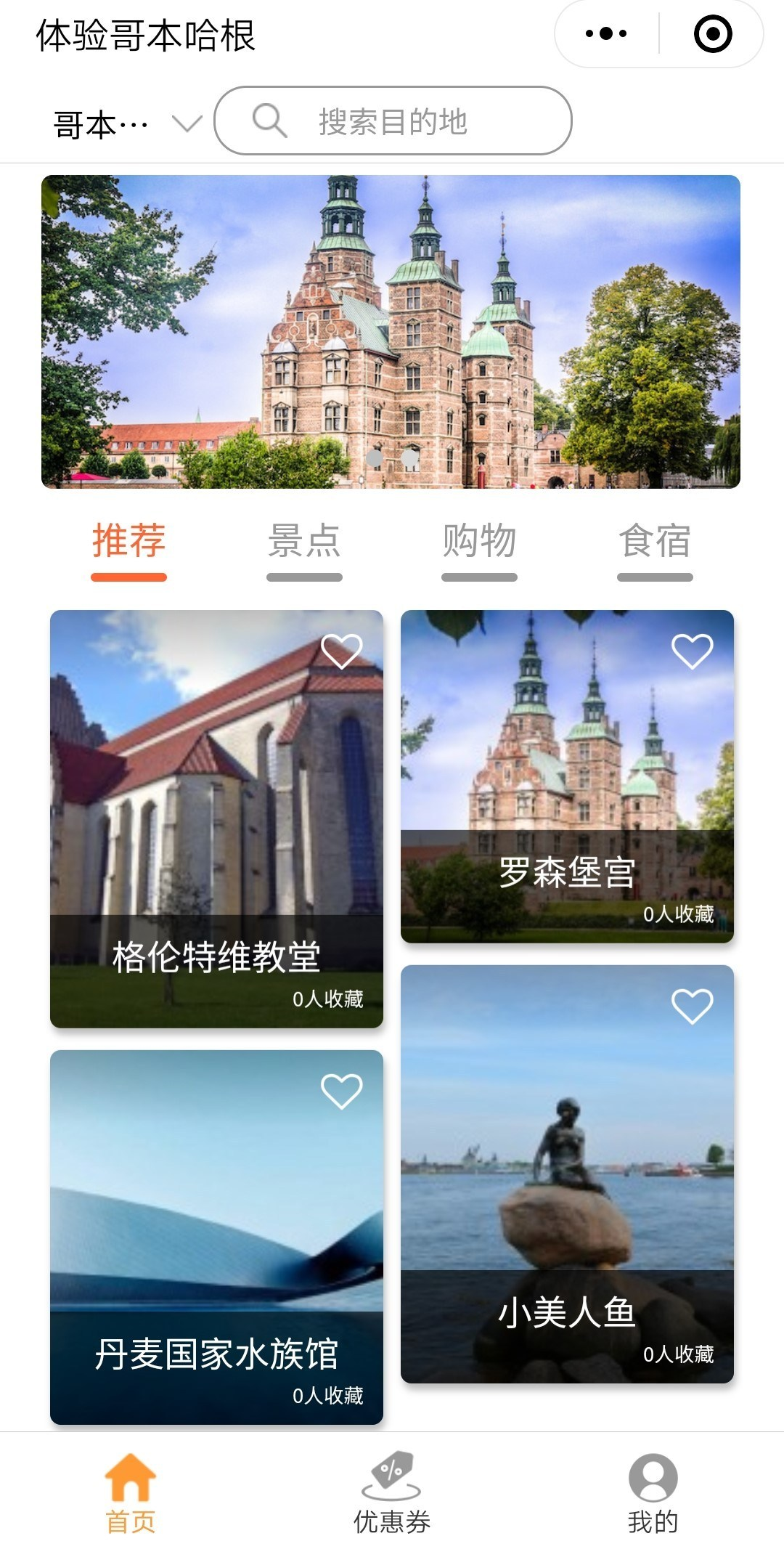 China-based tourism Wechat mini-program - EuroPass