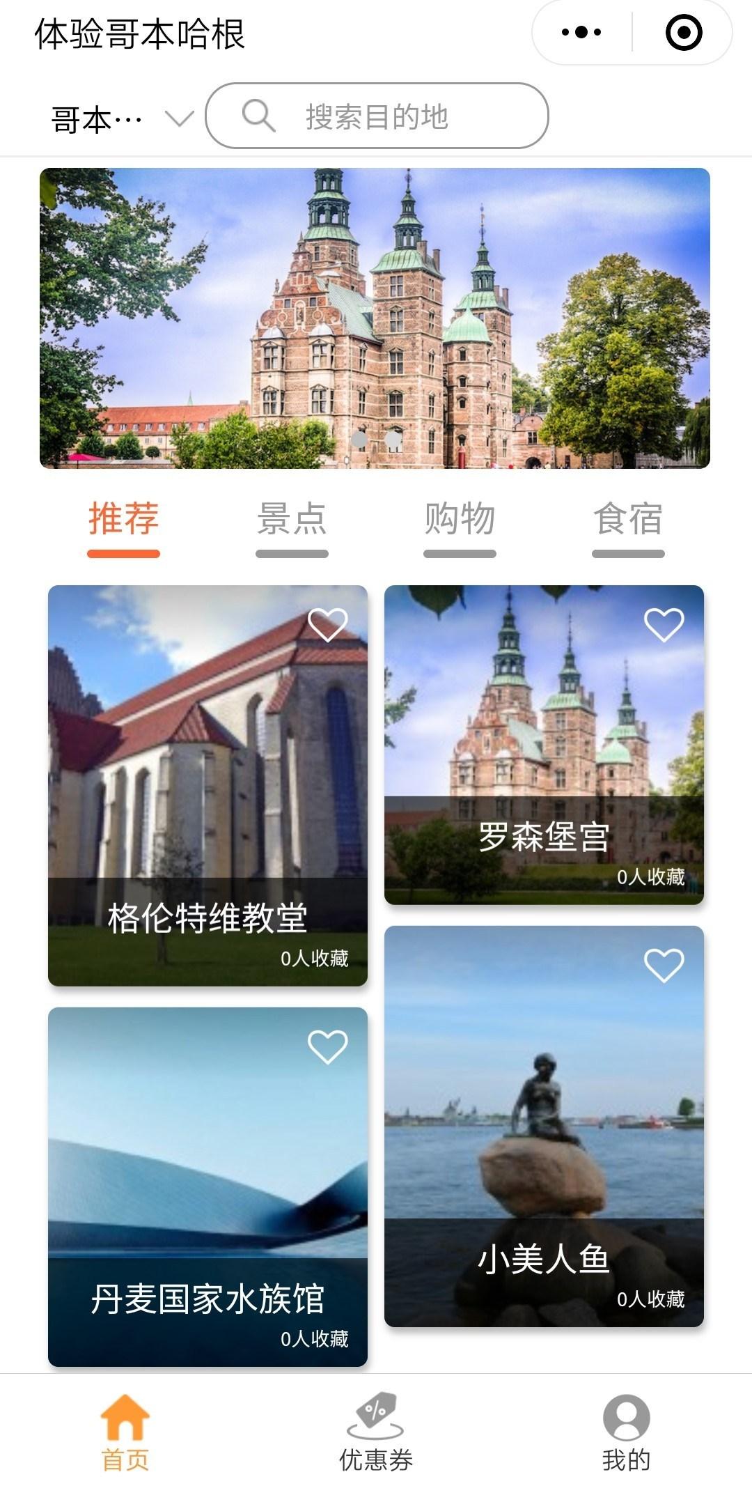 China-based tourism Wechat mini-program - EuroPass