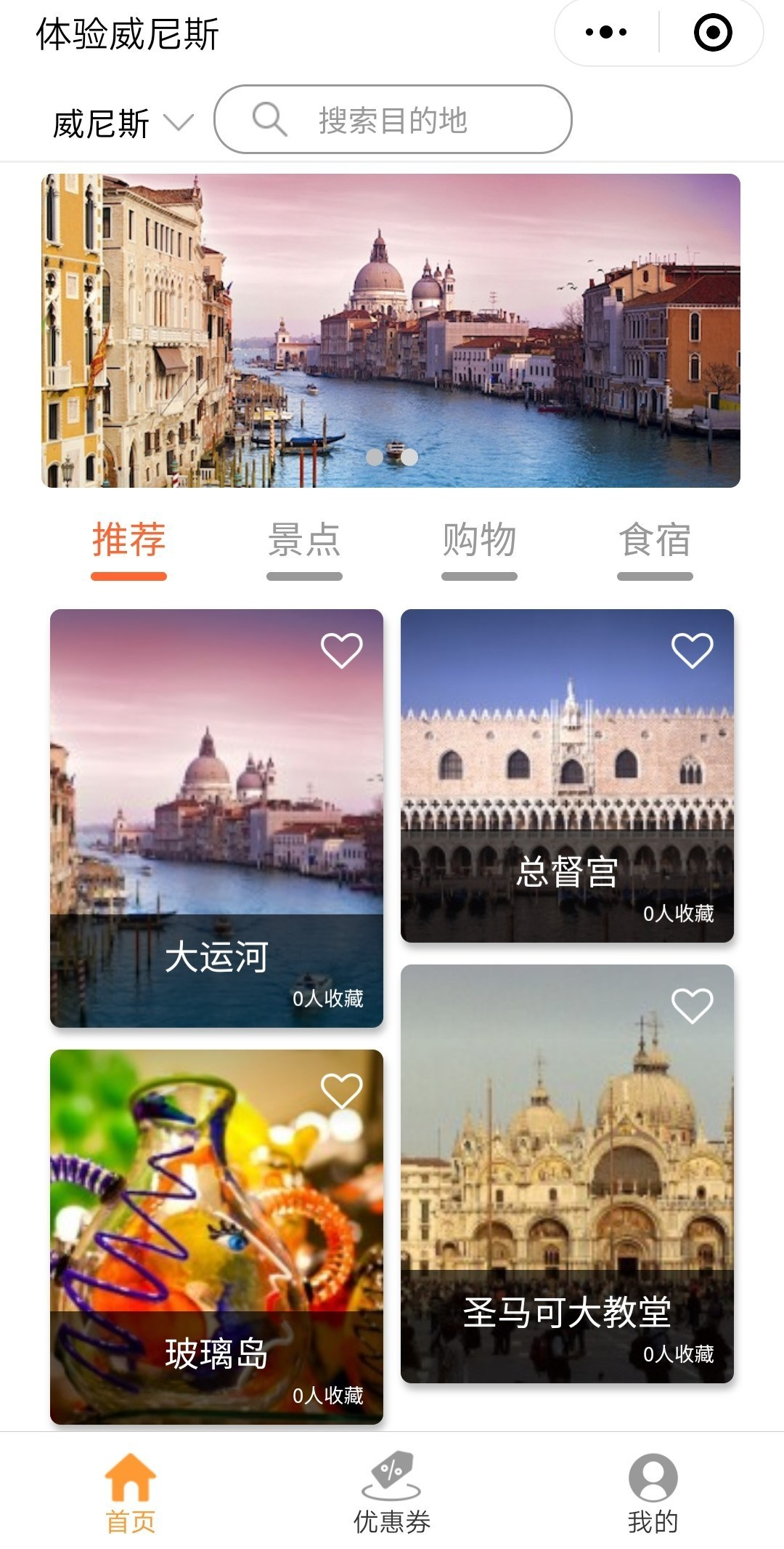 China-based tourism Venice Wechat mini-program
