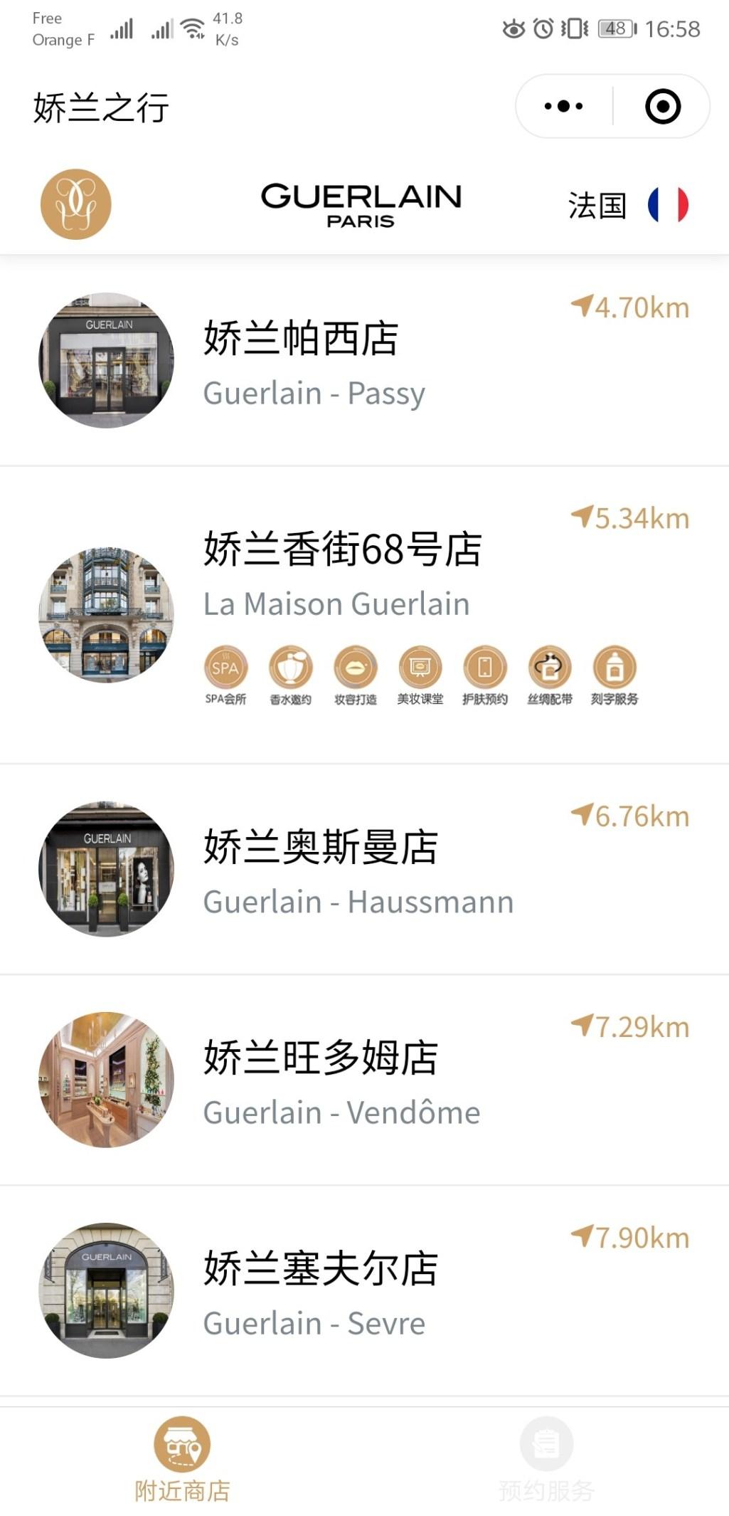 miniprogram guerlain Wechat Service for Retail - EuroPass