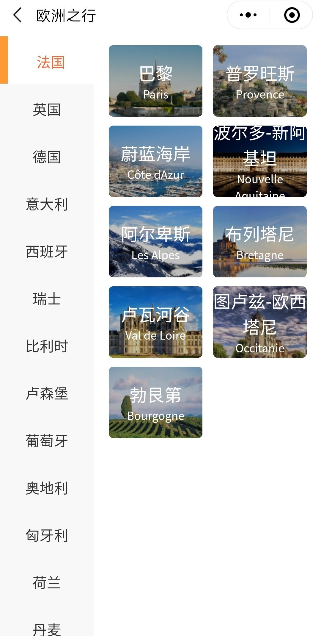 Tourism Wechat Mini-Program - WeChat Travel Experience - EuroPass