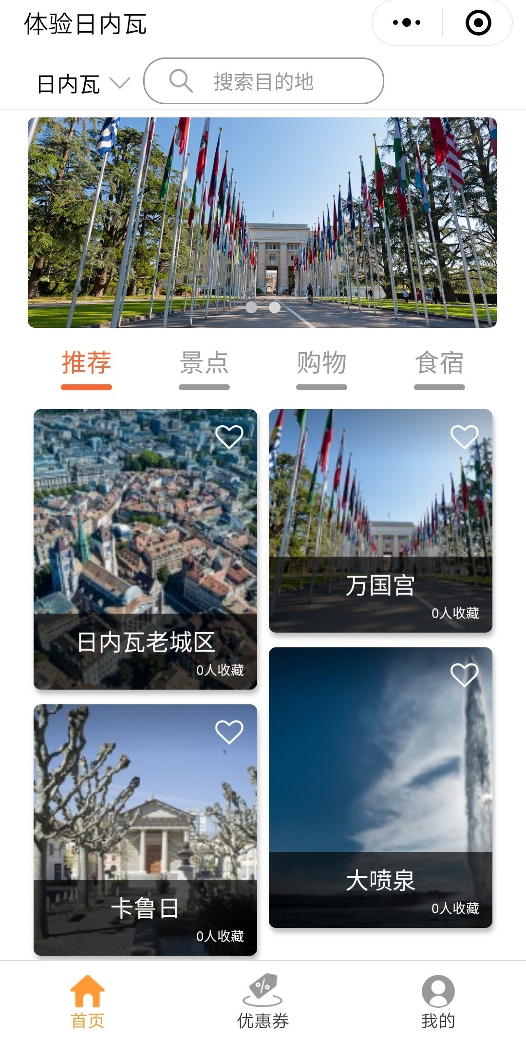 Geneva Tourism Wechat Mini-Program - WeChat Travel Experience - EuroPass