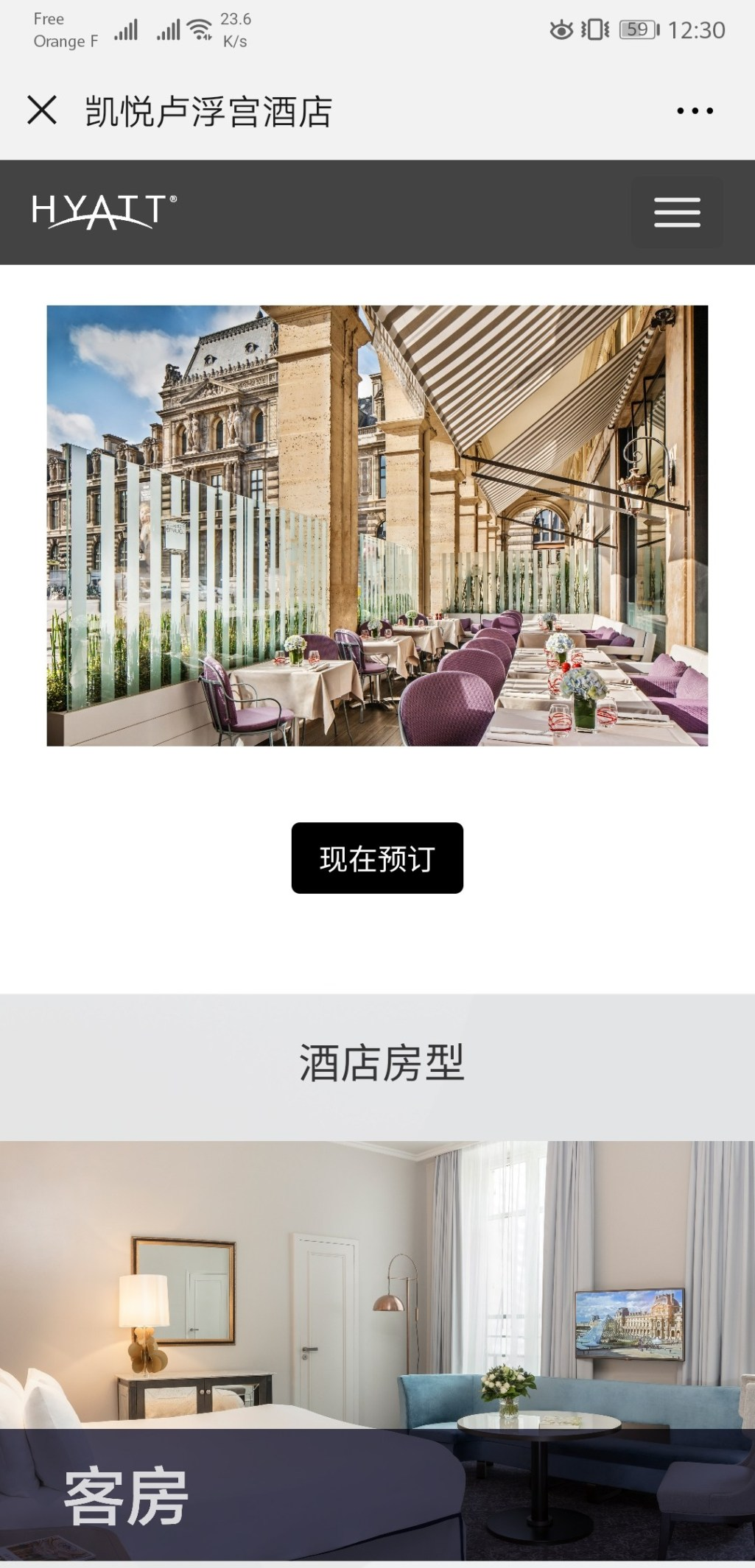 Wechat official account Hyatt Hospitality