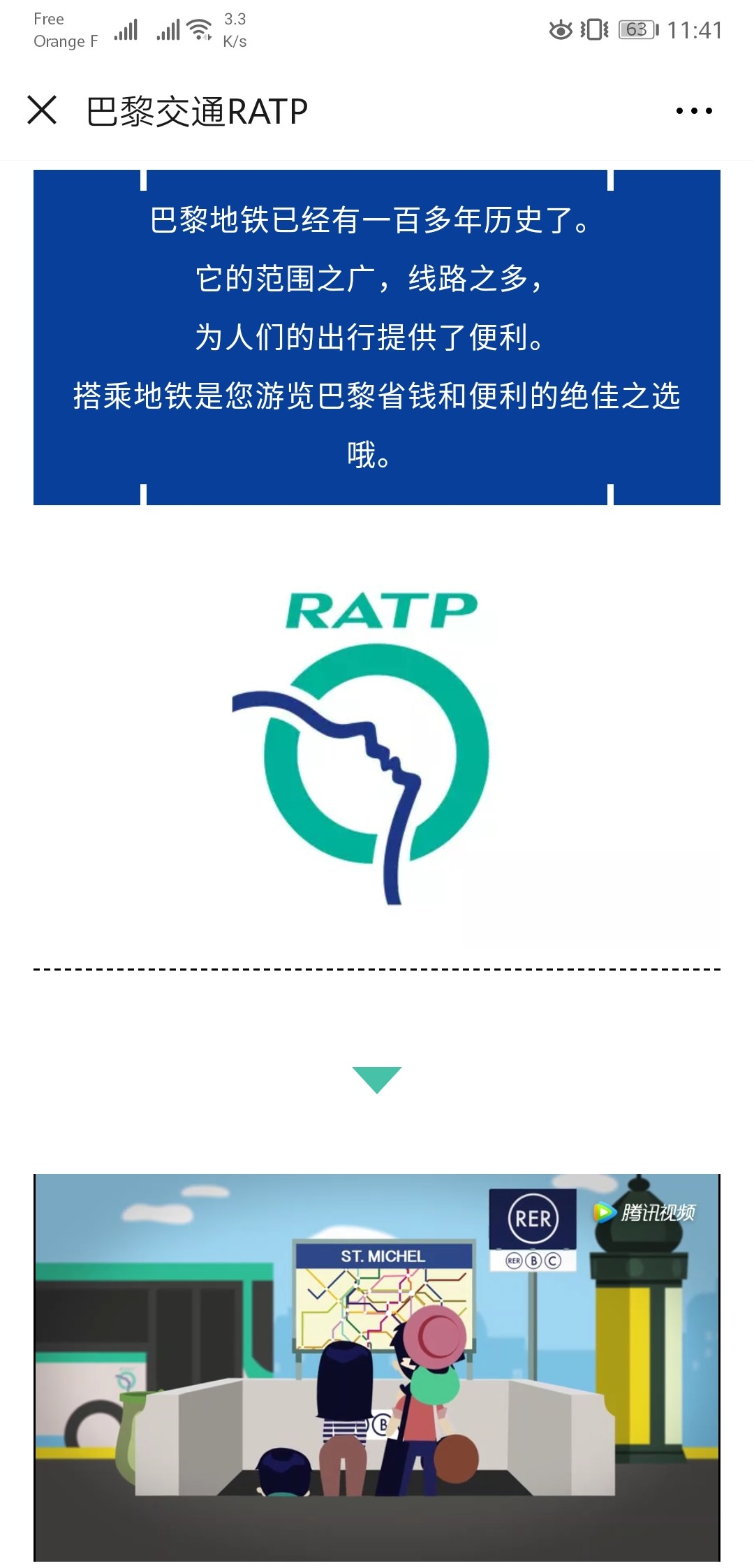 RATP Wechat official account