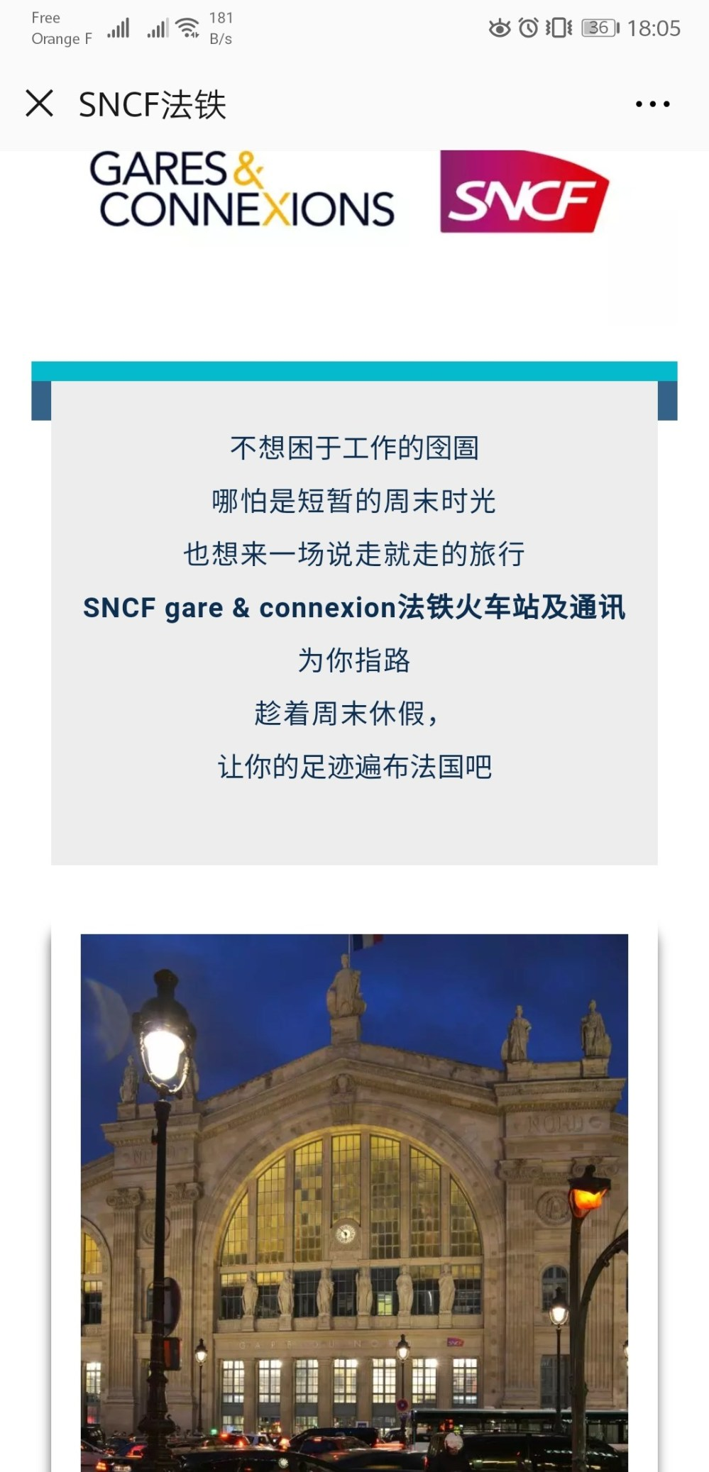 Gares & Connections SNCF WeChat official account
