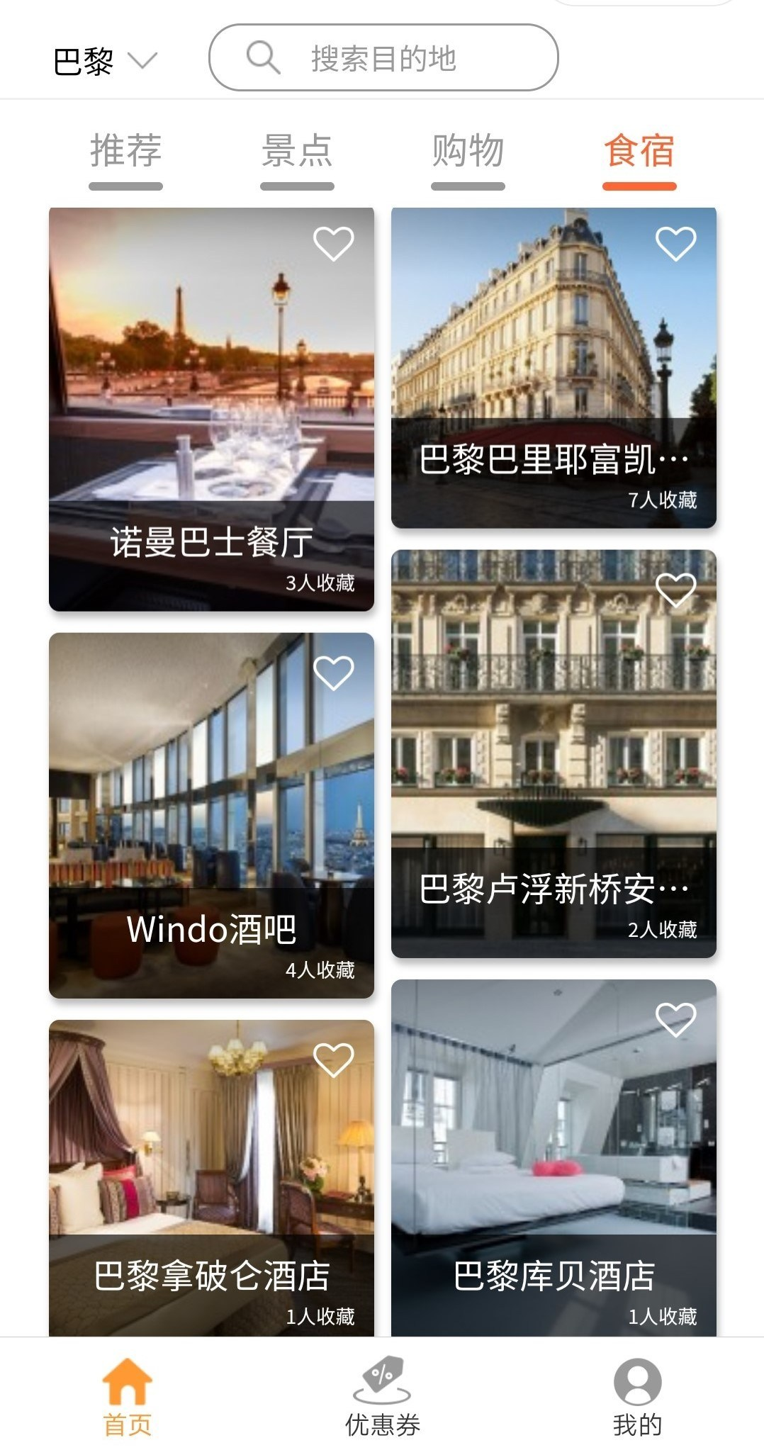 wechat experience hotel Wechat mini-program for Hospitality