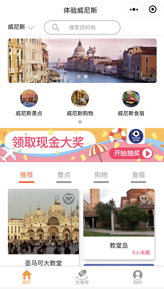 Link of WeChat Moments Ads