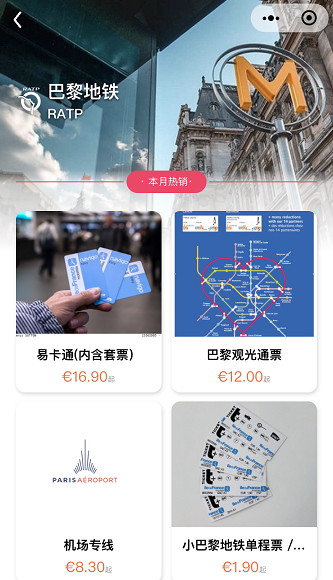 RATP WeChat Mini-Program (Presenting)