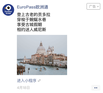 EuroPass WeChat Moments Ads