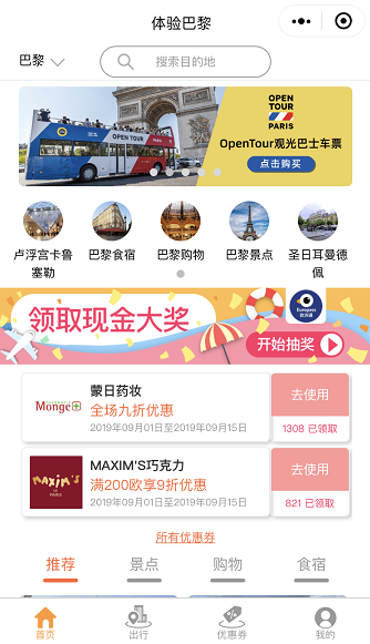 WeChat Travel Experience Mini-program EuroPass
