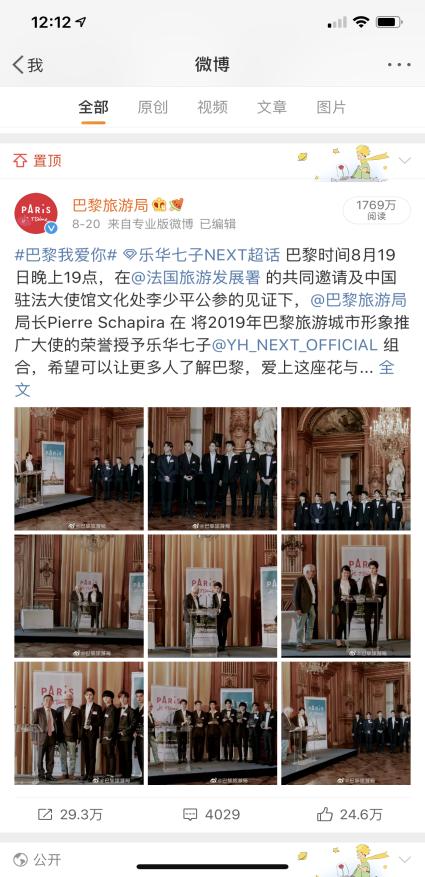Marketing Campaigns, KOL marketing on Weibo