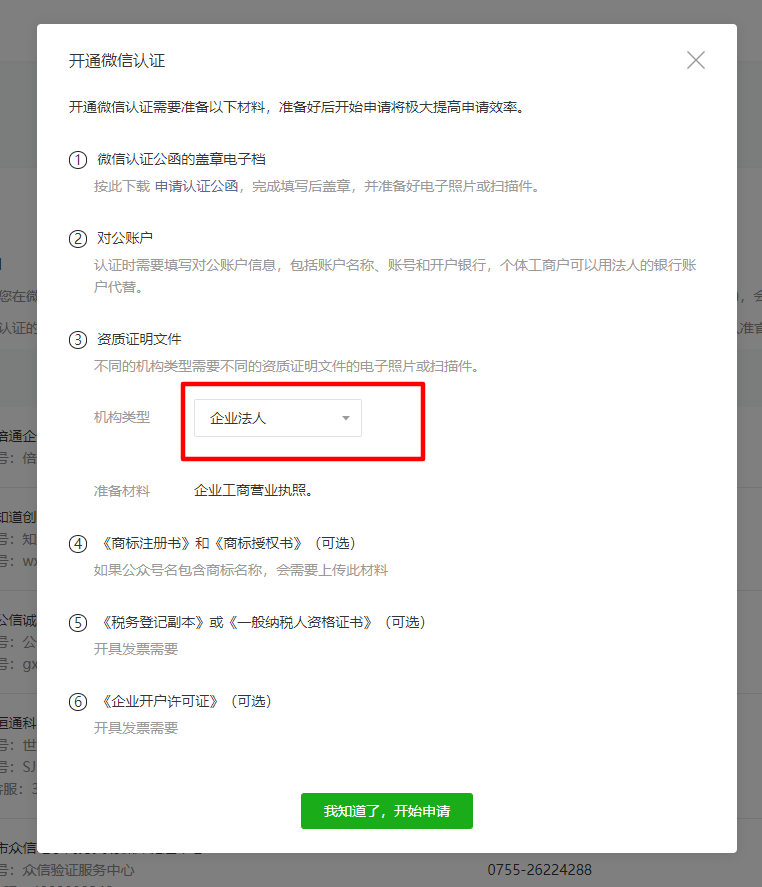 certification wechat account 2