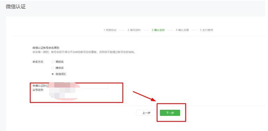certification wechat account 4