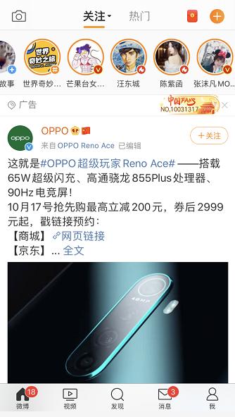 Weibo Weibo Story Video Ads Advertisement - EuroPass