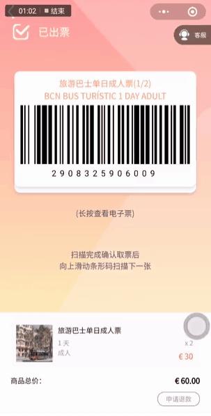 WeChat Travel Experience - EuroPass