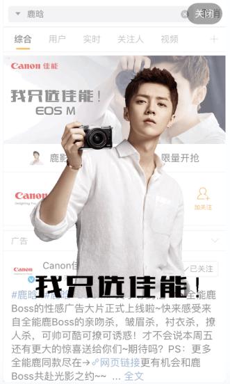 Weibo H5 Advertising - EuroPass