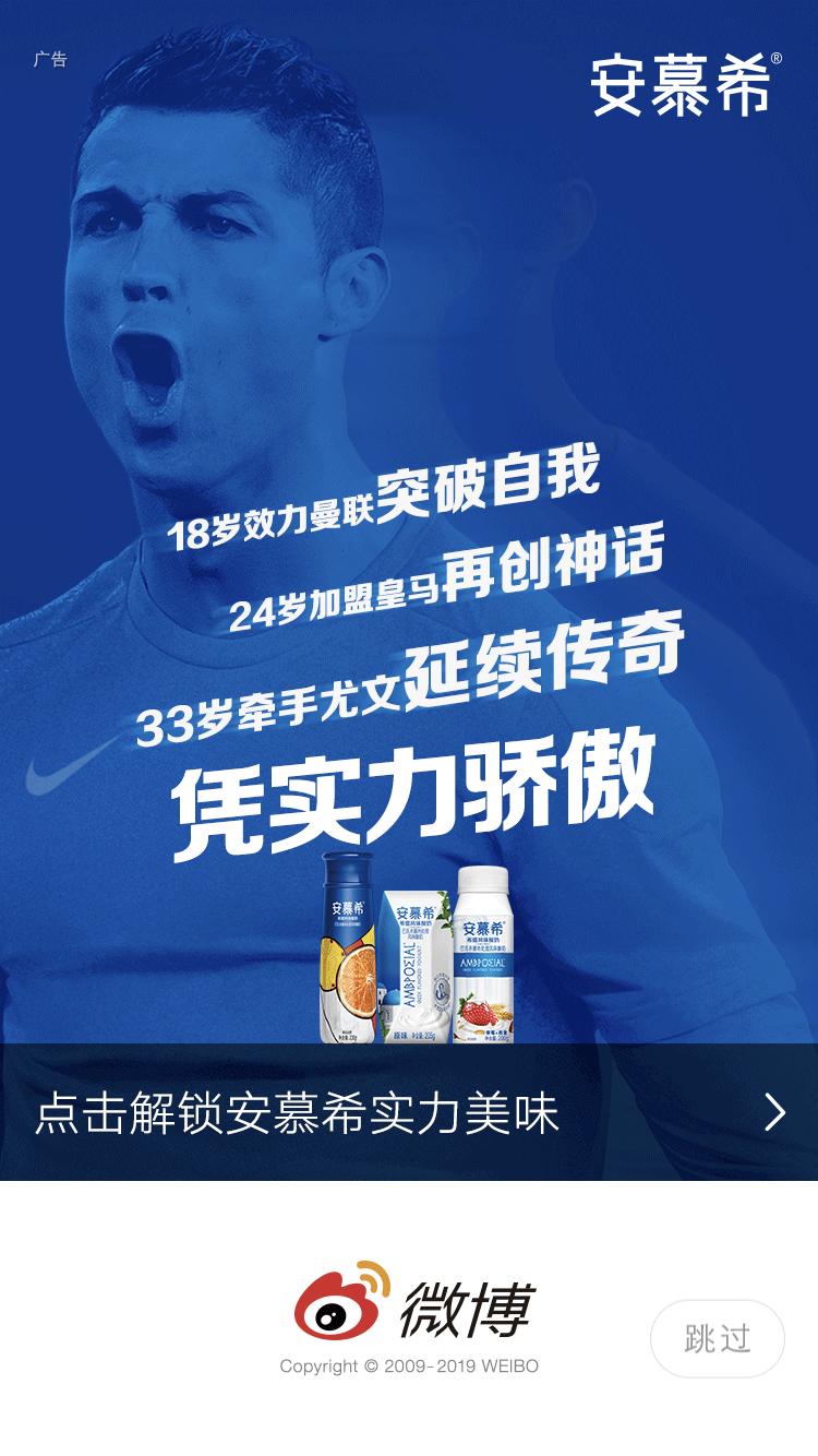 Weibo Advertising Exposure advertisement