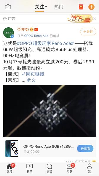 Weibo Management Information flow advertisement