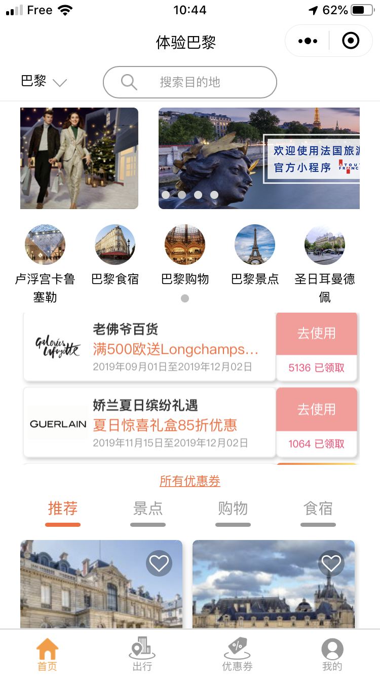 WeChat Travel Experience Mini Program