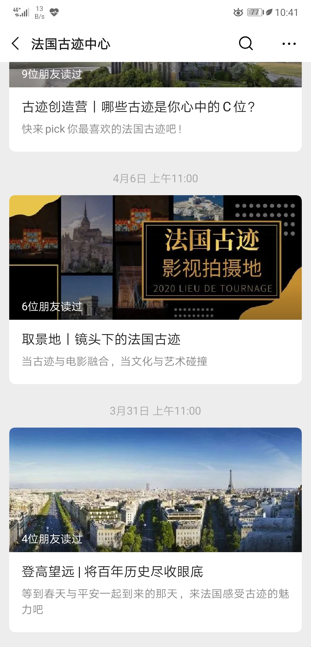 Centre Des Monuments Nationaux Wechat official account