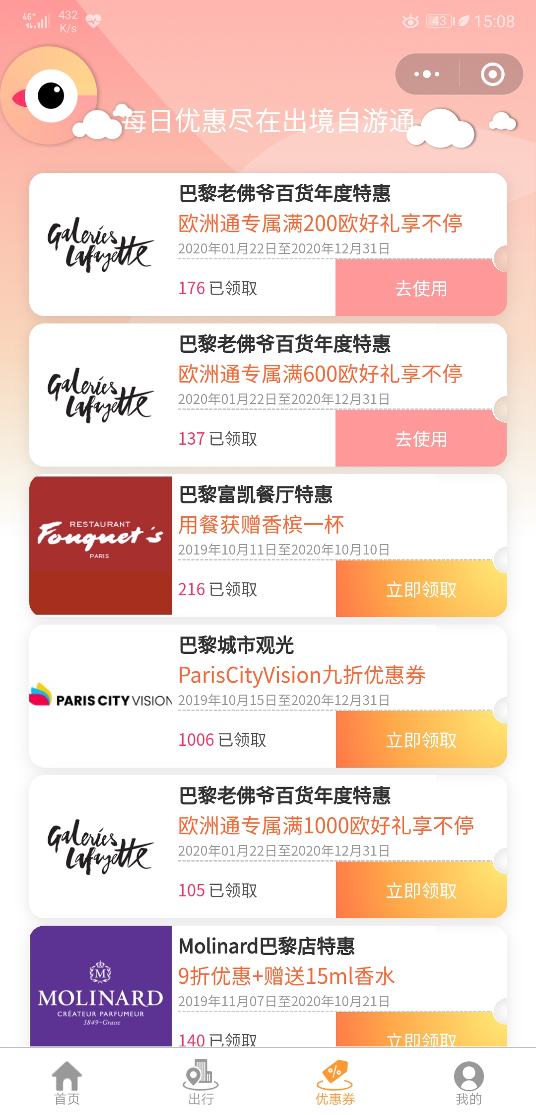 Coupons_WeChat Travel Experience