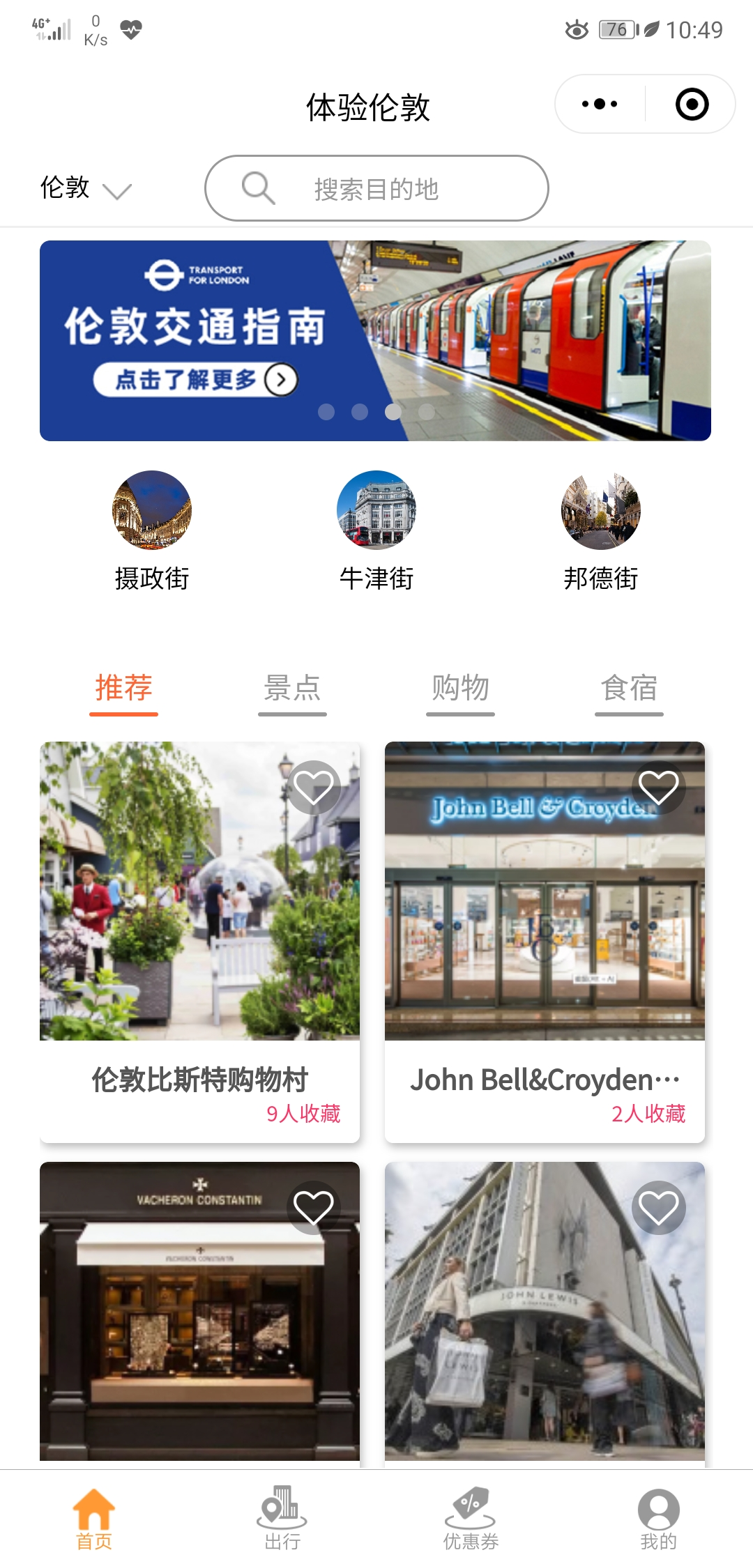 London WeChat Travel Experience
