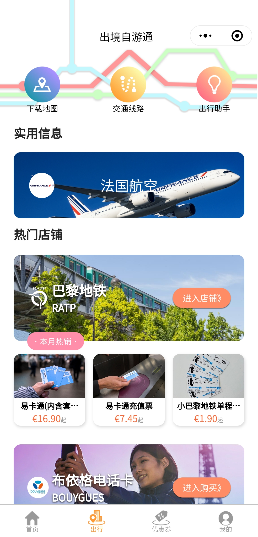 Open Sales WeChat Travel Experience