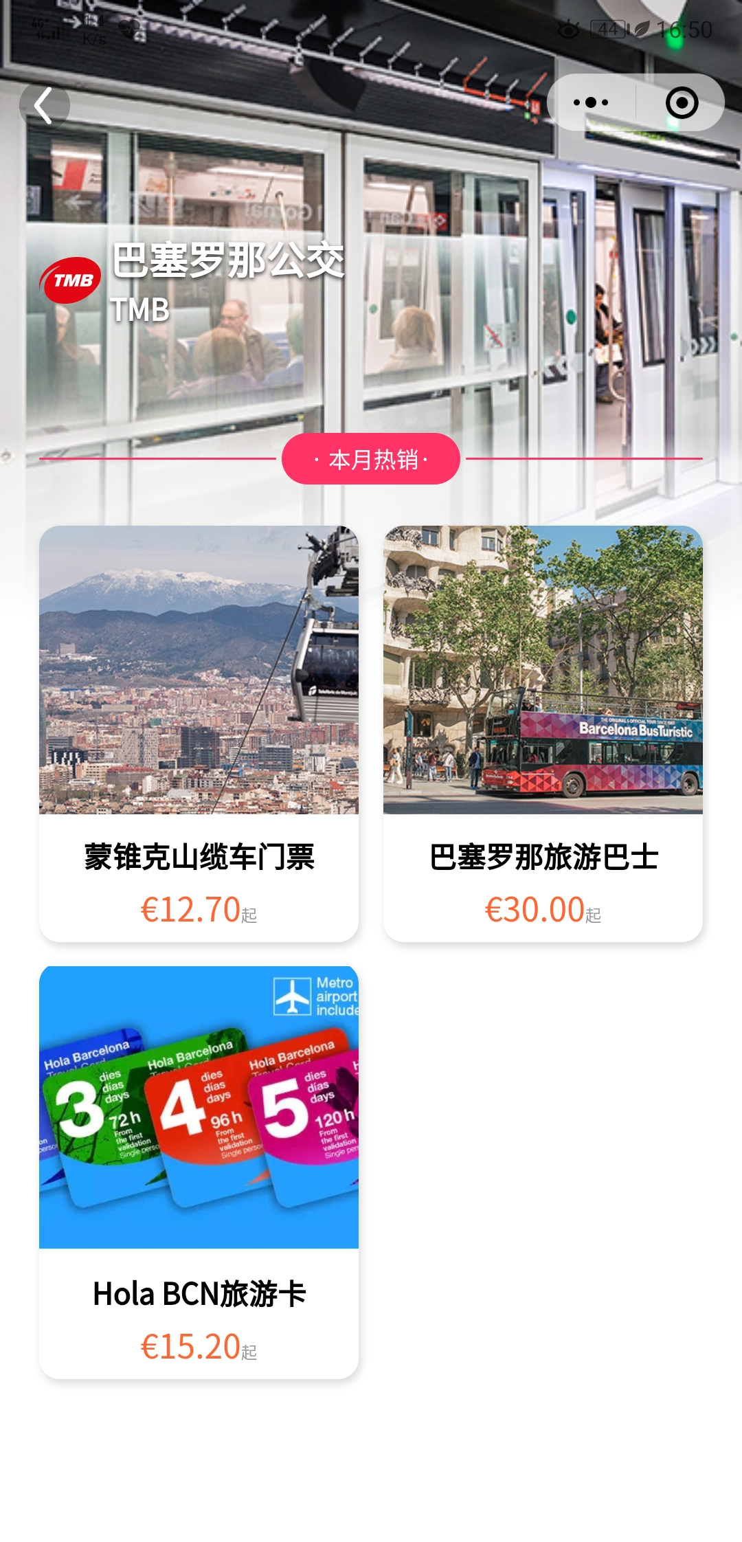 Transports Metropolitans de Barcelona WeChat Ticketing