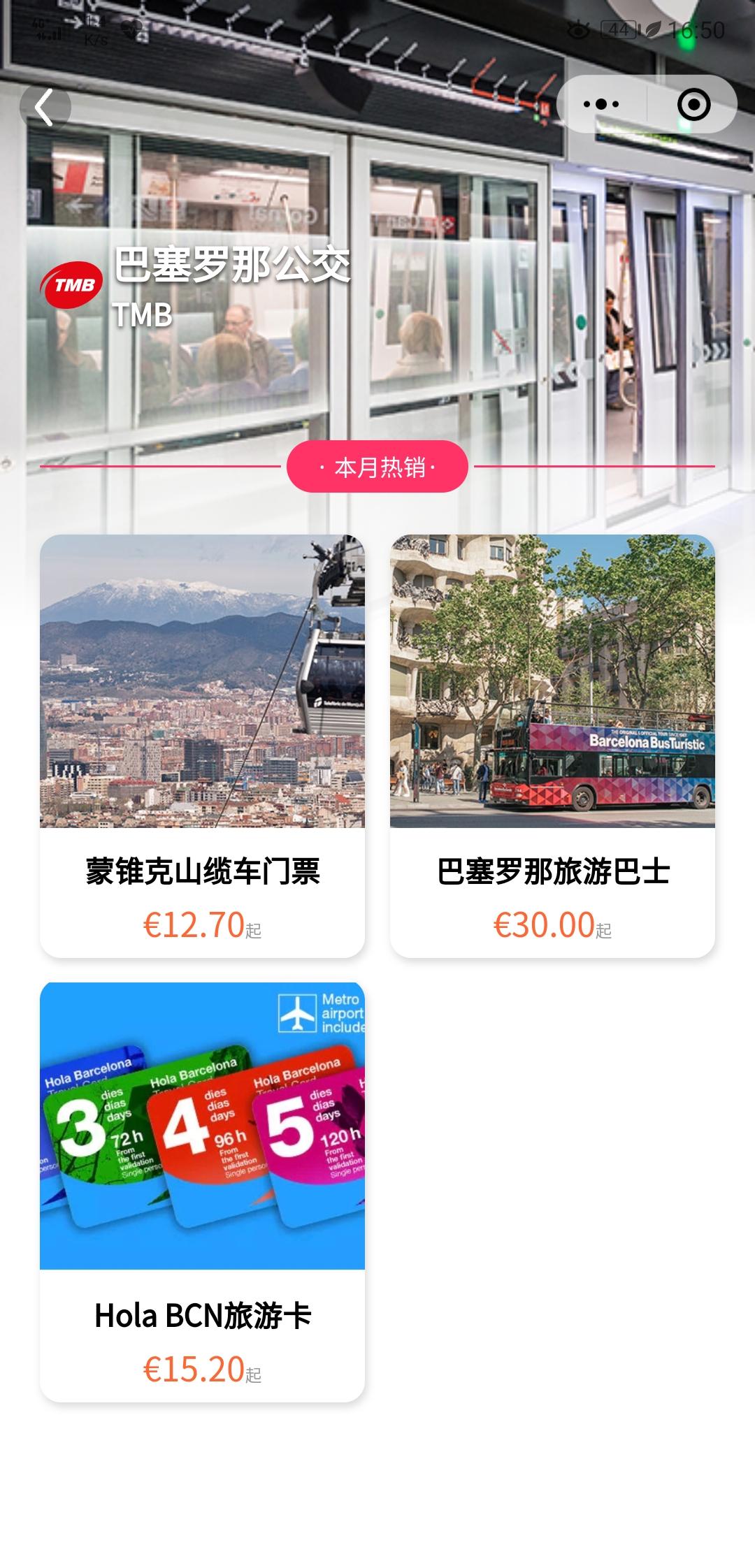 Transports Metropolitans de Barcelona WeChat Ticketing