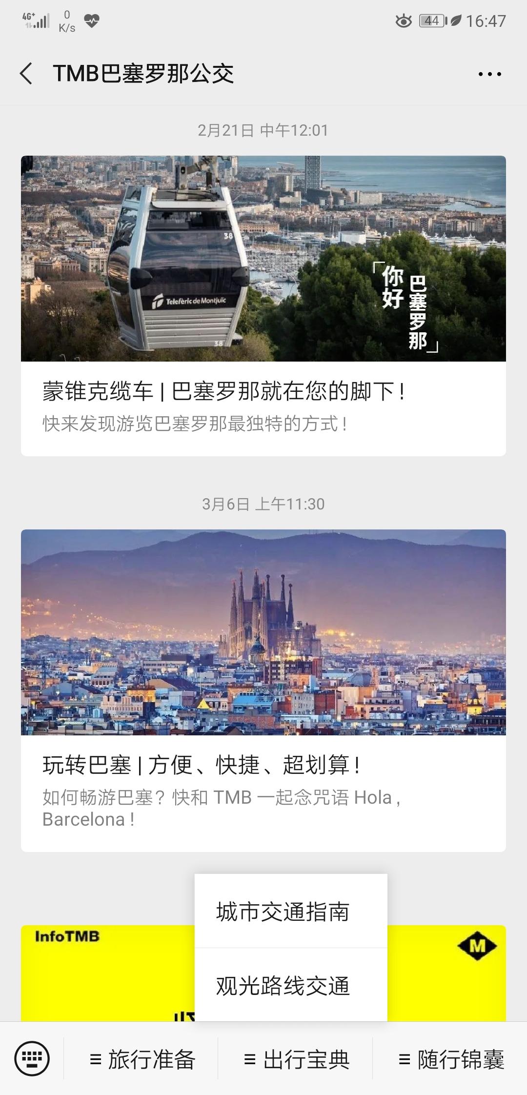 Transports Metropolitans de Barcelona WeChat official account