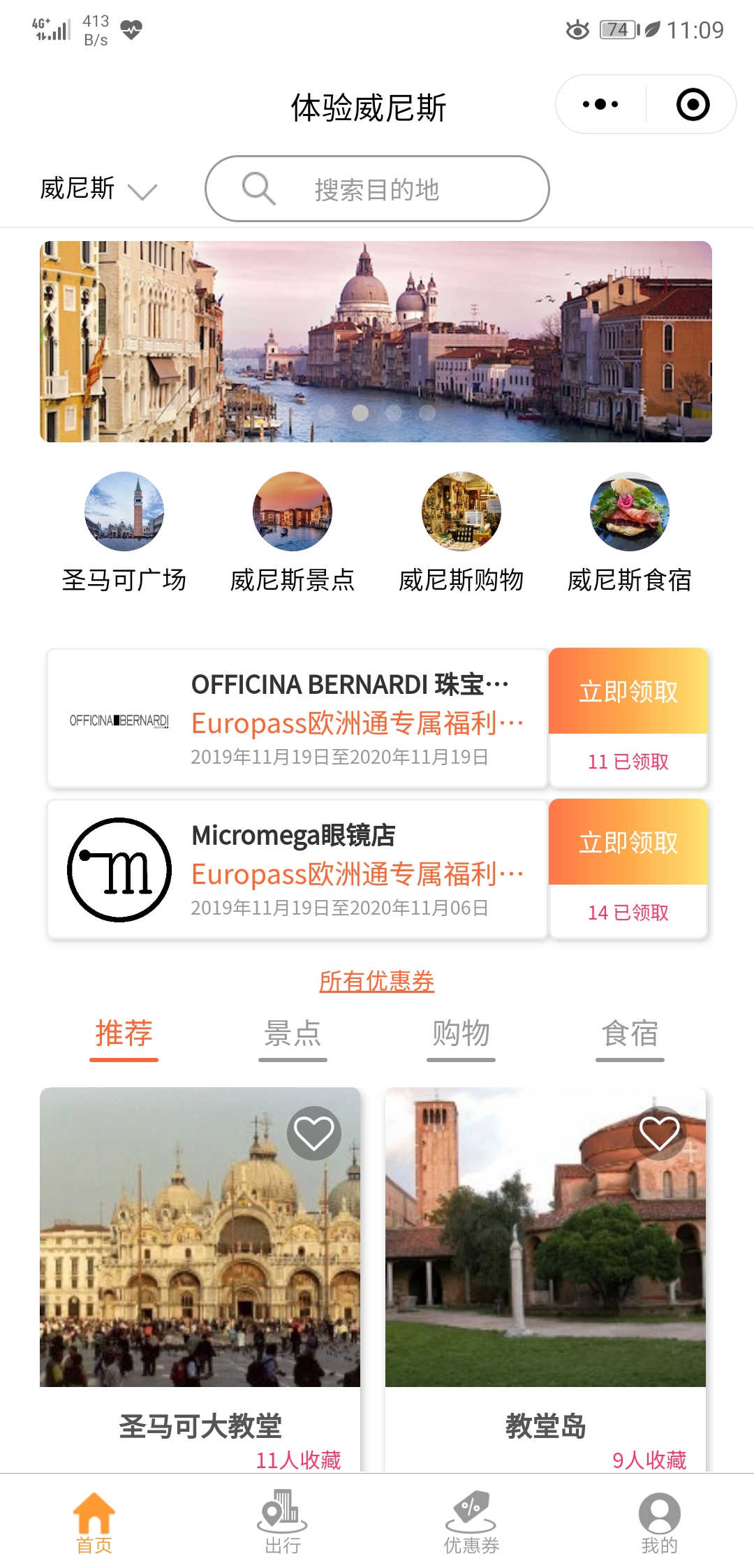 Venise WeChat Travel Experience