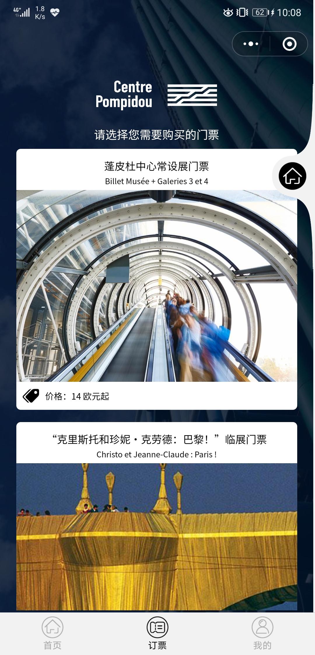Centre Pompidou WeChat mini-programme