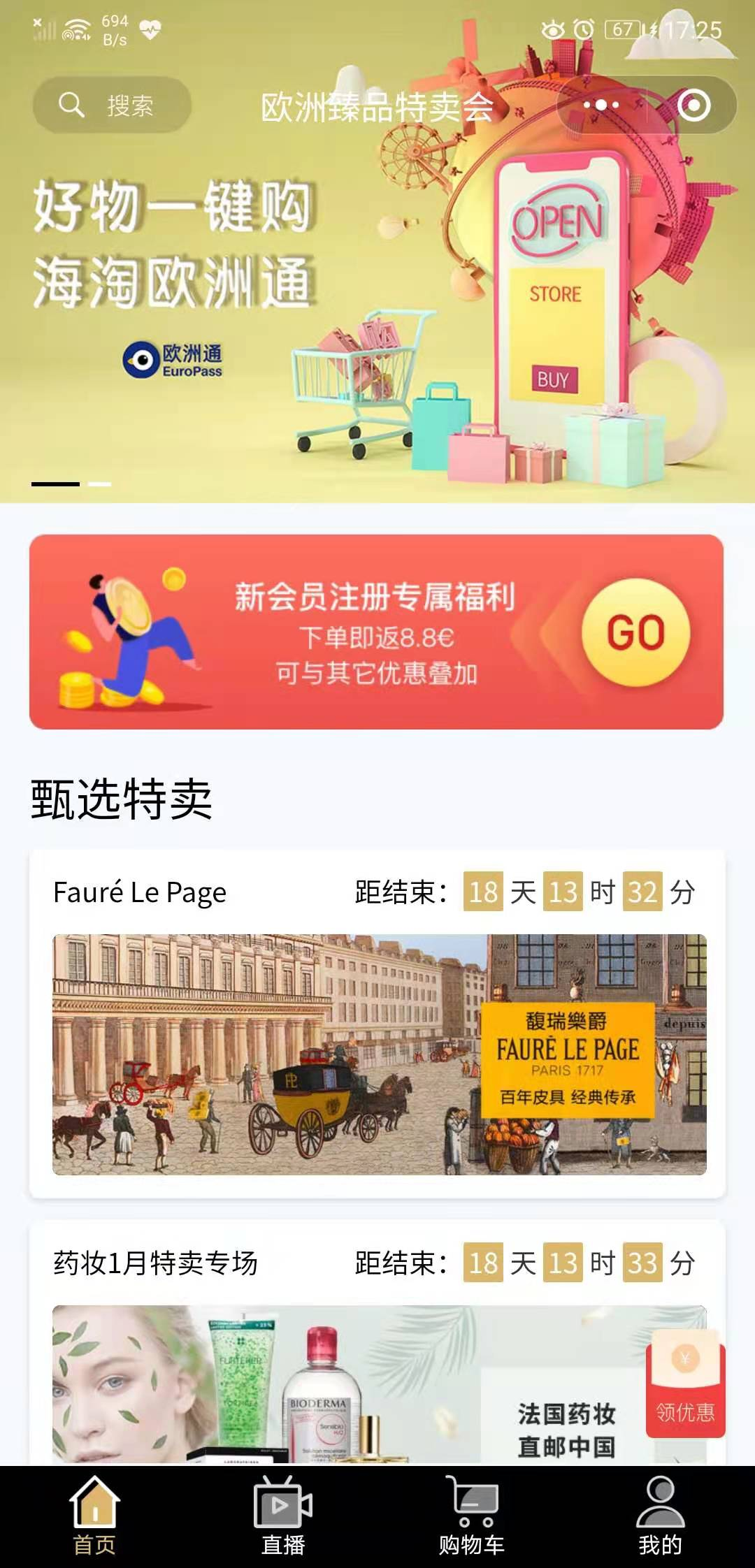 WeChat Mini-programme Vente Privée